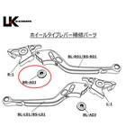 【U-KANAYA】【維修替換品】Wheel Type用 煞車拉桿調整器