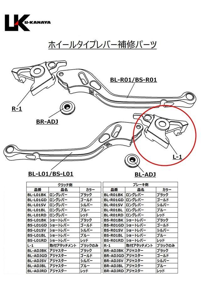 【維修替換品】Wheel Type用 離合器拉桿接頭