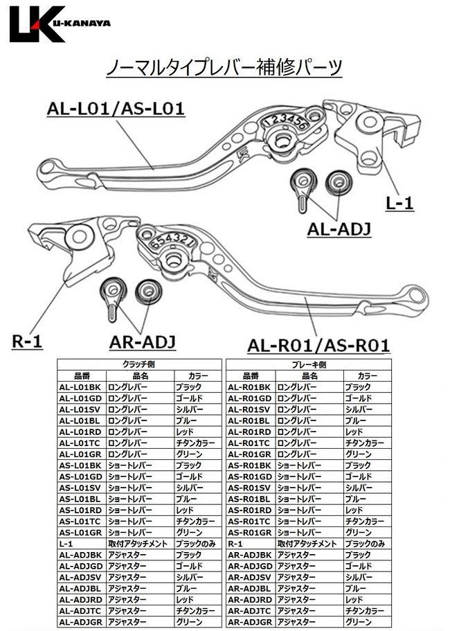 【U-KANAYA】Short Normal Type鋁合金切削加工拉桿組 [GPZ750R NINJA [忍者] : GPZ900R NINJA [忍者] : GPZ1000RX NINJA [忍者] : GPZ110 - 「Webike-摩托百貨」