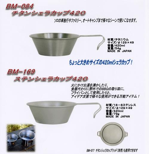 【belmont】Sierra 鈦合金杯420 - 「Webike-摩托百貨」