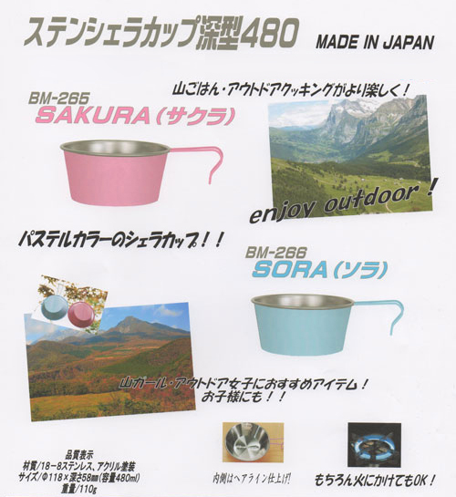 【belmont】Sierra不銹鋼 杯 深型480 SAKURA - 「Webike-摩托百貨」