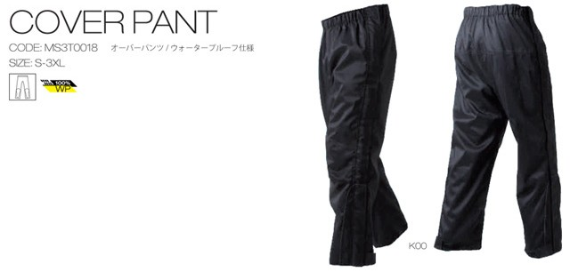 【AXO】Over pants 「COVER PANT」 WP PU材質防潑水褲 - 「Webike-摩托百貨」