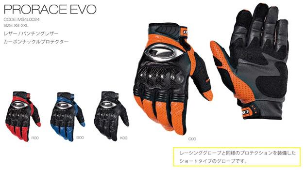 【AXO】競賽手套 「PRORACE EVO」 - 「Webike-摩托百貨」
