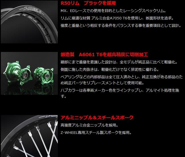 【Z-WHEEL】AR1前輪框組 - 「Webike-摩托百貨」