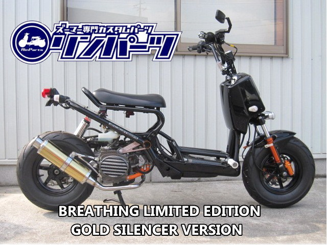 【Rin Parts】Breathing Limited Edition Gold Silencer 全段排氣管 (金色) - 「Webike-摩托百貨」