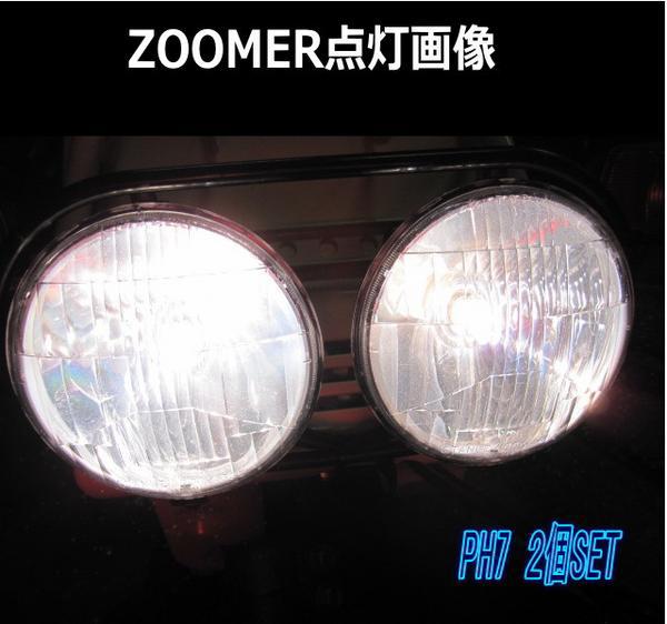 【Rin Parts】PH7 鹵素頭燈燈泡 - 「Webike-摩托百貨」