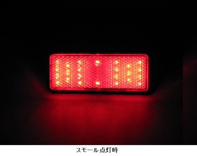 【Rin Parts】LED 長方型反光片 - 「Webike-摩托百貨」