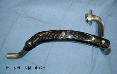 鈦合金排氣管前段 (附碳纖維製排氣管護蓋)