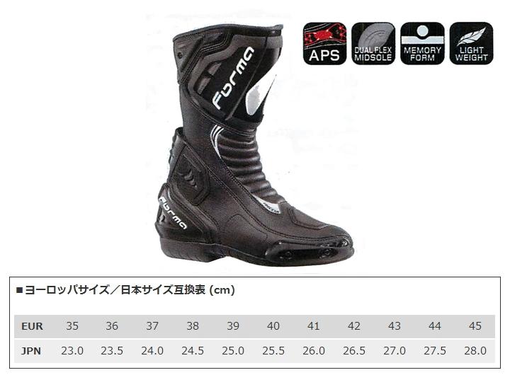 FRECCIA 賽車靴