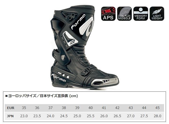 ICE賽車靴