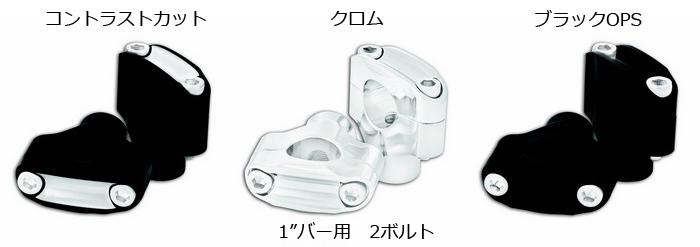 【RSD Roland Sands Design】2螺絲固定把手固定座 (NOSTALGIA/對比色) - 「Webike-摩托百貨」