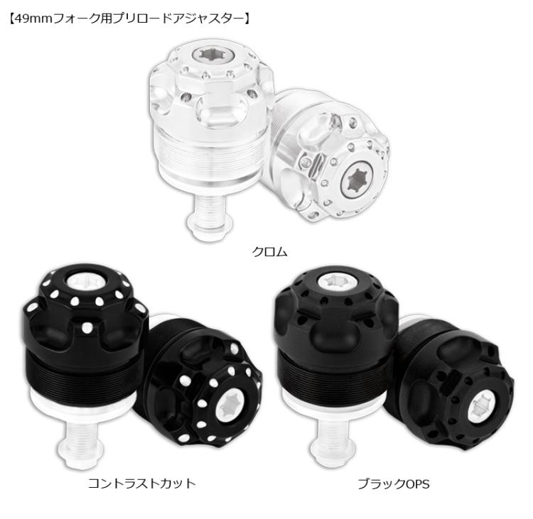 【RSD Roland Sands Design】49mm 前叉用 預載調整器 (電鍍) - 「Webike-摩托百貨」