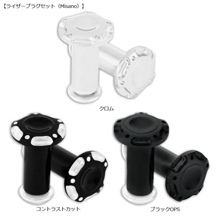 【RSD Roland Sands Design】把手固定座塞組 (MISANO/消光黑) - 「Webike-摩托百貨」