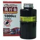 【X-EUROPE】汽油罐(攜行罐)