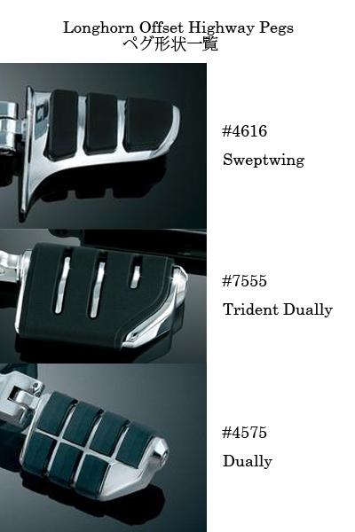 1-1/4吋 管狀車架用加長偏移型踏板 (Trident Dually)