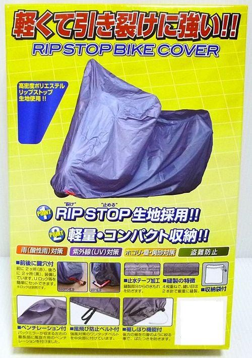 【unicar】Ripstop摩托車罩 L - 「Webike-摩托百貨」