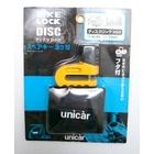 【unicar】碟盤鎖 /迷你
