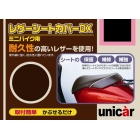 【unicar】皮革座墊套DX