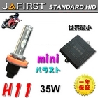 JAFIRST H 11 Ultra Mini 35 WKit 1 Light