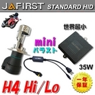 JAFIRST H 4 Hi / Lo リレーレス Ultra Mini 35 WKit 1 Light