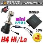 JAFIRST ジェイエーファースト /H4 Hi/Lo リレーレス 超MINI 35Wキット 1灯