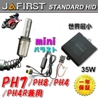 JAFIRST PH 7 / Common PH 8 Hi / Lo Ultra Mini 35 WKit 1 Light