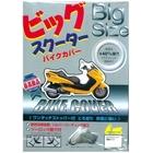 【石野商会】大型摩托車専用摩托車罩