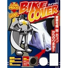 Ishinosyokai Taffeta with Motorcycle cover