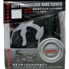 Ishinosyokai 2 Rock camouflage Motorcycle cover