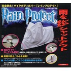 unicar Completely Waterproof Rain Protect Motorcycle Cover
