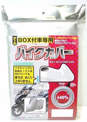 Tail BOX付車専用摩托車罩 B type