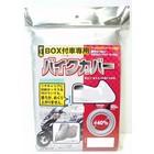 【unicar】Tail BOX付車専用摩托車罩 B type