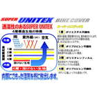 【unicar】SUPER UNI-TEC 摩托車罩