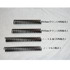 cuby Reinforced Spring for DAX/CHALY OEM Fork (Normal Ratio About 30% Up)