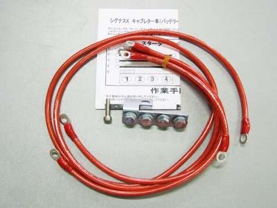 CYGNUSX(新勁戰) 化油器版專用強化負極搭鐵線套件