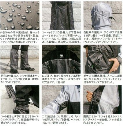 【REIT】Multi 雨衣-AIR - 「Webike-摩托百貨」