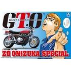 【青島文化教材社】[模型車] ZII 改 鬼塚 special