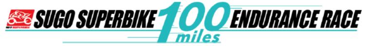 100マイルレース