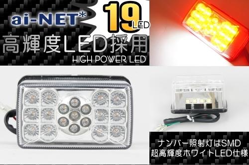 方型LED尾燈及牌照燈