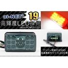 【ai-net】方型LED尾燈及牌照燈