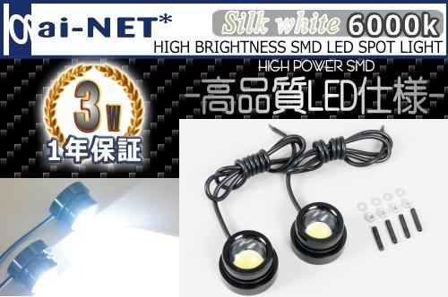 鋁合金切削加工外殼 3W  BIG LED 魚眼型燈