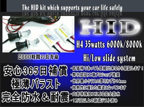 【ai-net】新型雙燈組  薄型安定器完全防水數位HID全套件 - 「Webike-摩托百貨」