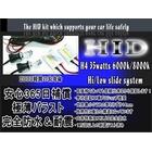 【ai-net】新型雙燈組  薄型安定器完全防水數位HID全套件