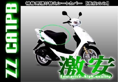 【ai-net】維修用坐墊皮 - 「Webike-摩托百貨」