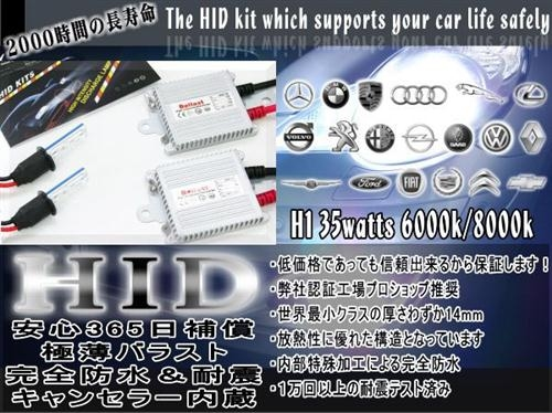 薄型HID全套件 耐久型 (H11 2灯 35W 8000K 高識別性 Dress-up 等)