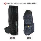 【mont-bell】MC.長雨靴鞋套 #1131420