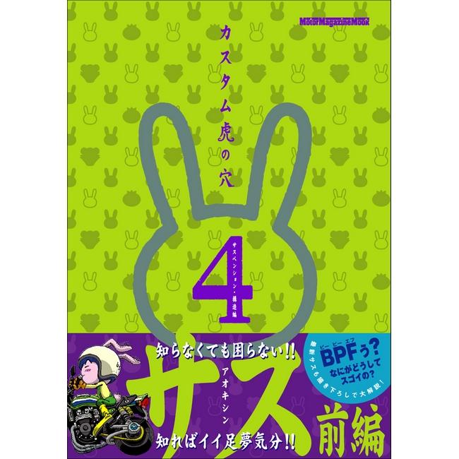 Customization Manual 4 (懸吊構造編)