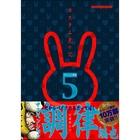 【motormagazine】Customization Manual 5 (懸吊調整編)