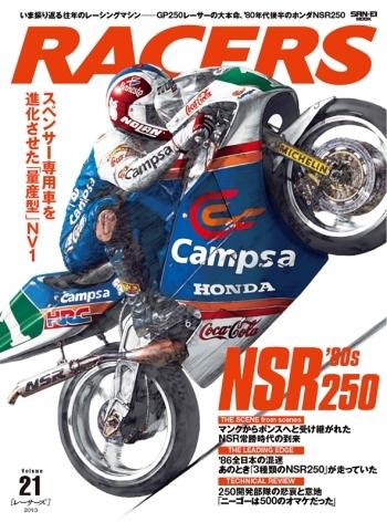 RACERS Racer's Vol.21 80s NSR250