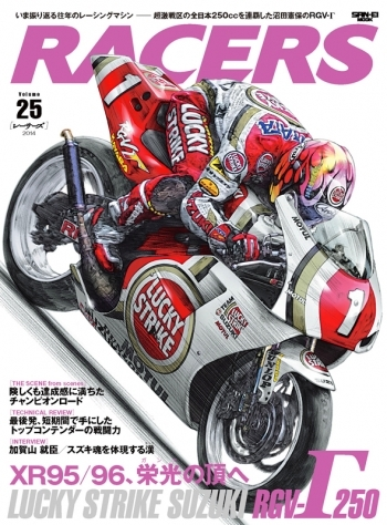 RACERS Racer's Vol.25 RGV‐250